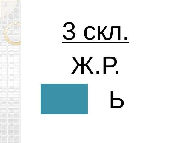 3 скл. Ж.Р. Ь