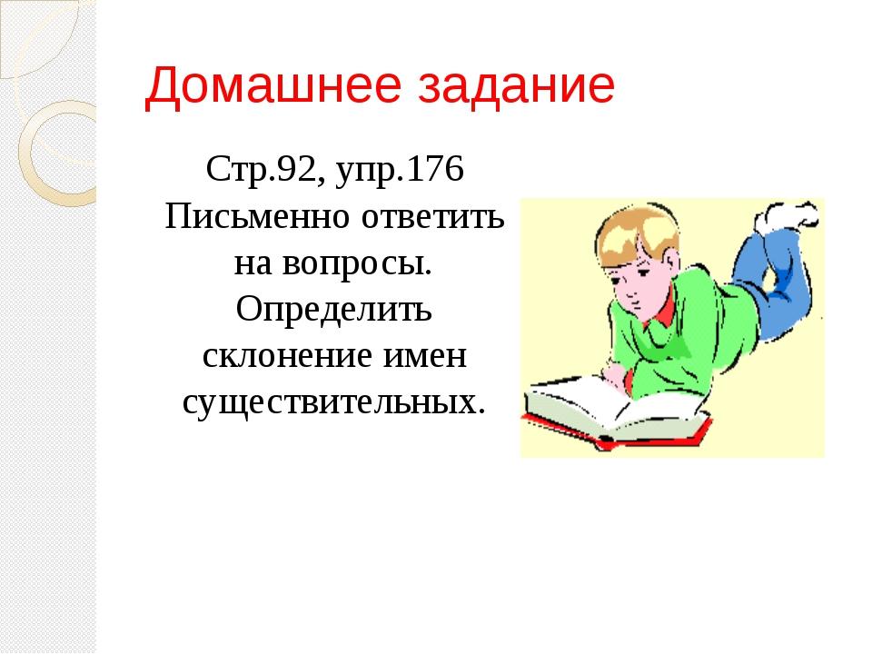 Домашнее задание Стр.92, упр.176 Письменно ответить на вопросы. Определить ск...