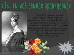 Эрнестина Тютчева 1810-1894 Еще в 1833 году поэт встретил красавицу Эрнестину