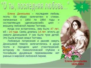 Елена Денисьева 1826-1864 Елена Денисьева – последняя любовь поэта. Ее образ