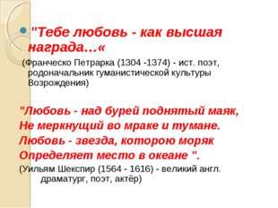"""""""Тебе любовь - как высшая награда…« (Франческо Петрарка (1304 -1374) - ист. п"""