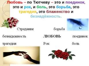 Любовь – по Тютчеву – это и поединок, это и рок, и боль, это борьба, это траг
