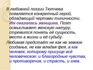 В любовной поэзии Тютчева появляется конкретный герой, обладающий чертами тип