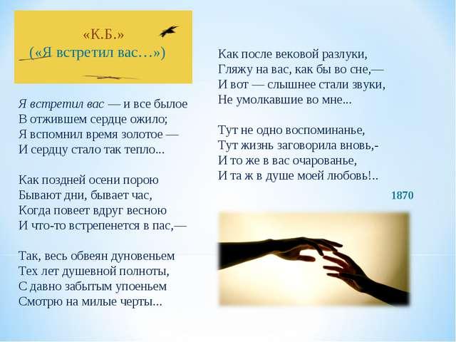 Я встретил вас — и все былое В отжившем сердце ожило; Я вспомнил время золот...