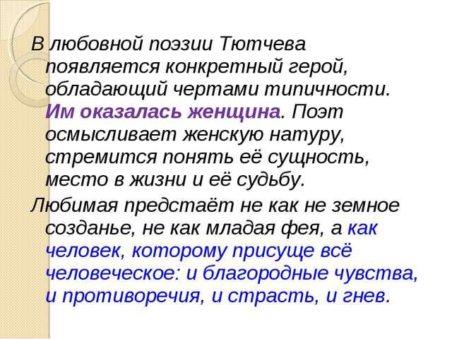 В любовной поэзии Тютчева появляется конкретный герой, обладающий чертами тип...