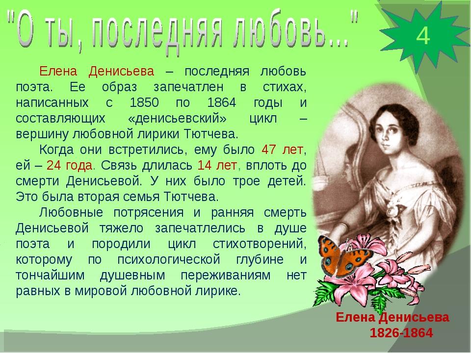 Елена Денисьева 1826-1864 Елена Денисьева – последняя любовь поэта. Ее образ...