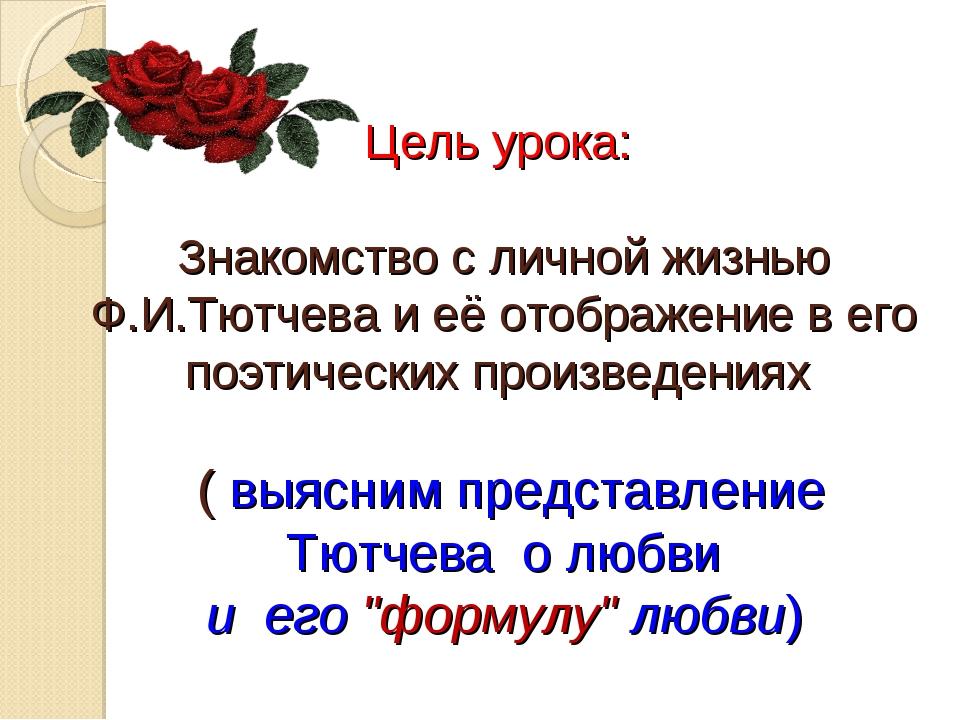 Цель урока: Знакомство с личной жизнью Ф.И.Тютчева и её отображение в его поэ...