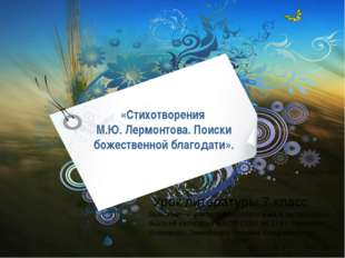 «Стихотворения М.Ю. Лермонтова. Поиски божественной благодати». Урок литерату
