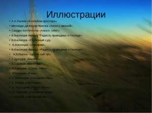 Иллюстрации А.А.Рылов «В голубом просторе» Мелоццо да Форли Фреска «Ангел с в