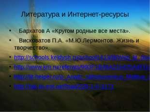 Литература и Интернет-ресурсы Бархатов А «Кругом родные все места». Вис