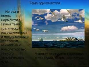 Тема одиночества Не раз в стихах Лермонтова звучит тема трагической разъедине