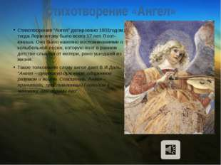 """Стихотворение «Ангел» Стихотворение """"Ангел"""" датировано 1831годом, тогда Лермо"""