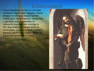 Композиция Стихотворение состоит из четырех четверостиший (шестнадцать строк)