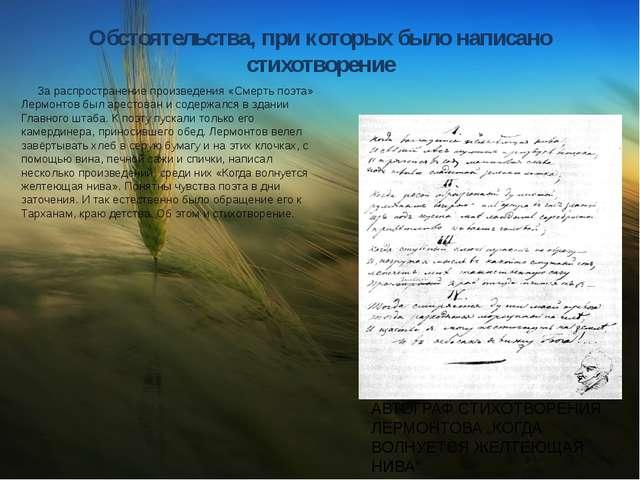 Обстоятельства, при которых было написано стихотворение За распространение пр...