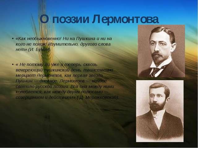 О поэзии Лермонтова «Как необыкновенно! Ни на Пушкина и ни на кого не похож!...