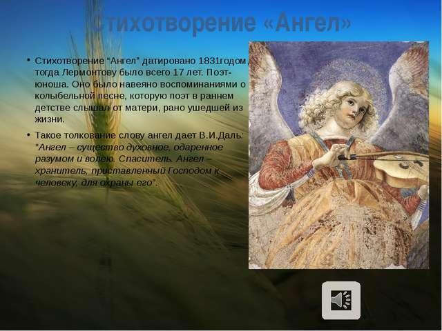 """Стихотворение «Ангел» Стихотворение """"Ангел"""" датировано 1831годом, тогда Лермо..."""