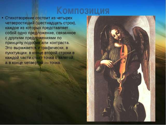 Композиция Стихотворение состоит из четырех четверостиший (шестнадцать строк)...
