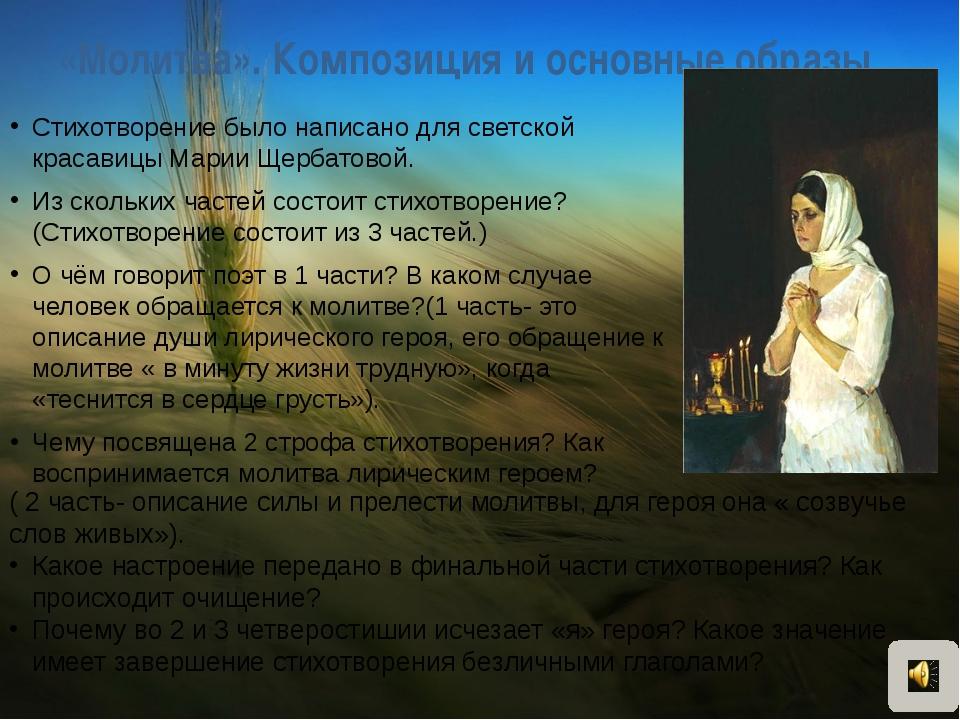 «Молитва». Композиция и основные образы. Стихотворение было написано для свет...