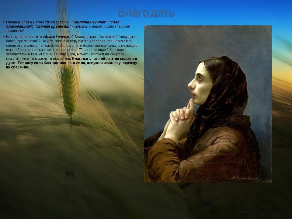 """Благодать Главные слова в этом стихотворении - """"молитва чудная"""", """"сила благод..."""