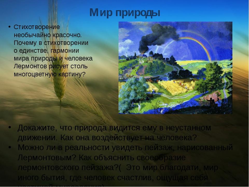 Мир природы Стихотворение необычайно красочно. Почему в стихотворении о единс...