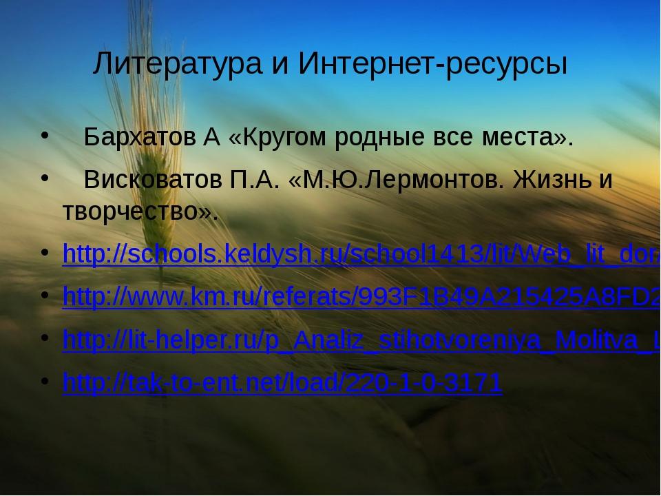 Литература и Интернет-ресурсы Бархатов А «Кругом родные все места». Вис...