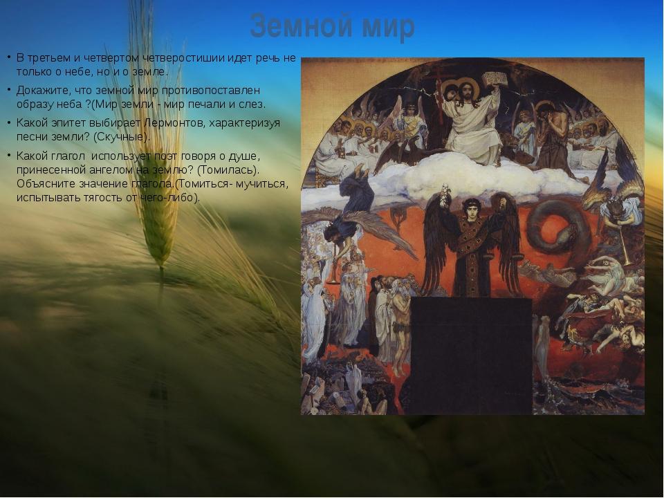 Земной мир В третьем и четвертом четверостишии идет речь не только о небе, но...
