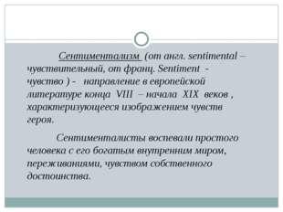 Сентиментализм (от англ. sentimental – чувствительный, от франц. Sentiment -