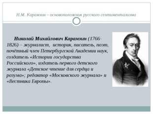 Н.М. Карамзин – основоположник русского сентиментализма Николай Михайлович К