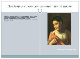 Шедевр русской сентиментальной прозы Повесть Н.М. Карамзина «Бедная Лиза» (17