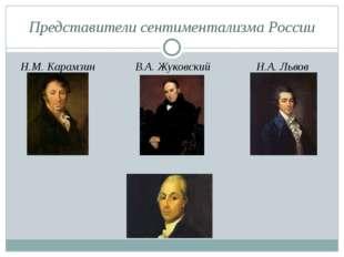 Представители сентиментализма России Н.М. Карамзин В.А. Жуковский Н.А. Львов