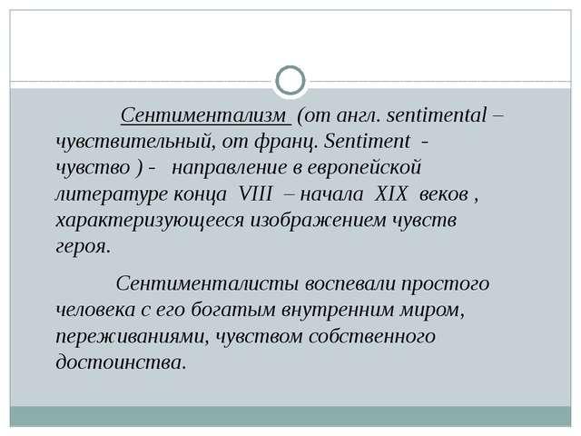 Сентиментализм (от англ. sentimental – чувствительный, от франц. Sentiment -...