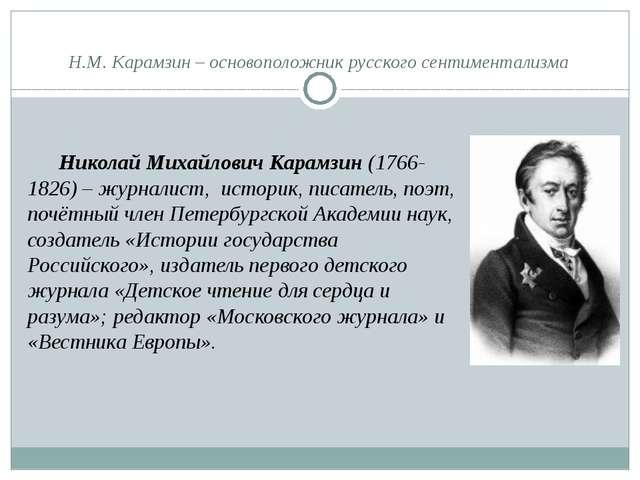 Н.М. Карамзин – основоположник русского сентиментализма Николай Михайлович К...