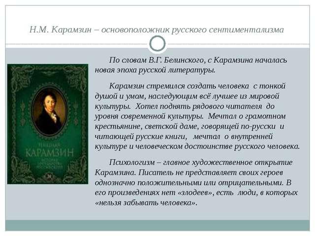 Н.М. Карамзин – основоположник русского сентиментализма По словам В.Г. Белинс...