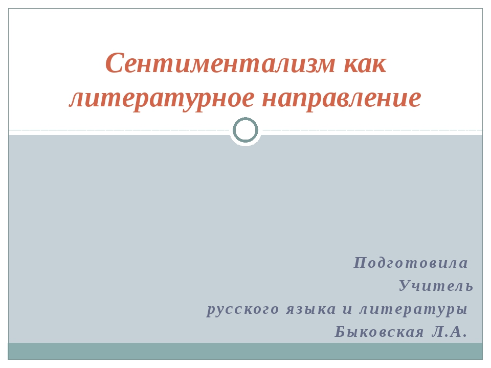 Подготовила Учитель русского языка и литературы Быковская Л.А. Сентиментализм...