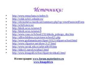 Источники: http://www.ermachata.ru/index/0- http://volsk-sch11.edusite.ru/ ht