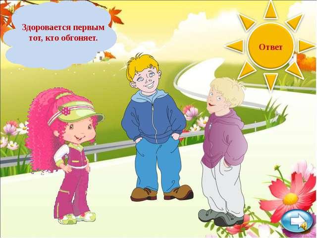 Олег и Егор идут и оживлённо обсуждают кинофильм. Их обгоняет Света. Кто долж...