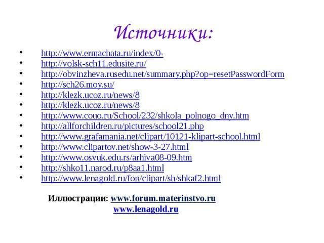 Источники: http://www.ermachata.ru/index/0- http://volsk-sch11.edusite.ru/ ht...