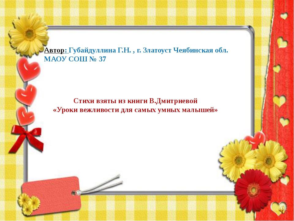 Автор: Губайдуллина Г.Н. , г. Златоуст Чеябинская обл. МАОУ СОШ № 37 Стихи вз...