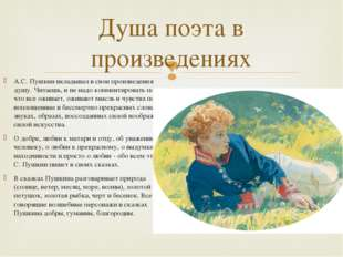 А.С. Пушкин вкладывал в свои произведения душу. Читаешь, и не надо комментиро