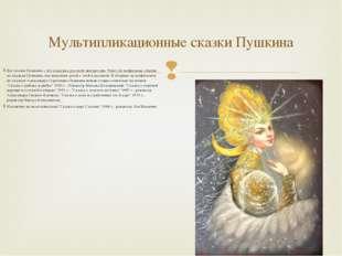 Все сказки Пушкина – это классика русской литературы.Через мультфильмы, снят