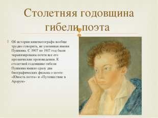 Об истории кинематографа вообще трудно говорить, не упоминая имени Пушкина. С