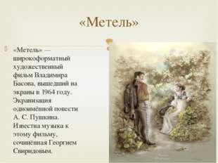«Метель» — широкоформатный художественный фильм Владимира Басова, вышедший на