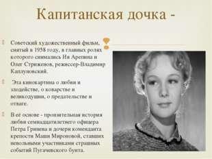 Советский художественный фильм, снятый в 1958 году, в главных ролях которого