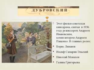 Этот фильм-советская кинодрама, снятая в 1936 году режиссером Андреем Ивановс