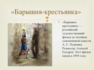 «Барышня-крестьянка» — российский художественный фильм по мотивам одноимённой