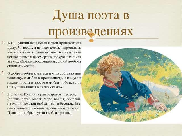 А.С. Пушкин вкладывал в свои произведения душу. Читаешь, и не надо комментиро...