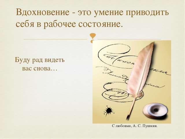 С любовью, А. С. Пушкин. Вдохновение - это умение приводить себя в рабочее с...