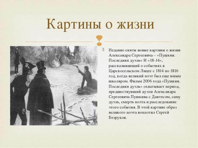 Недавно сняты новые картины о жизни Александра Сергеевича – «Пушкин. Последня...