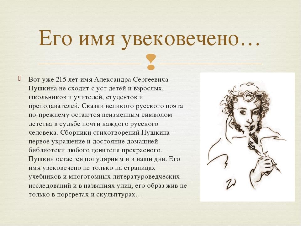 Вот уже 215 лет имя Александра Сергеевича Пушкина не сходит с уст детей и взр...