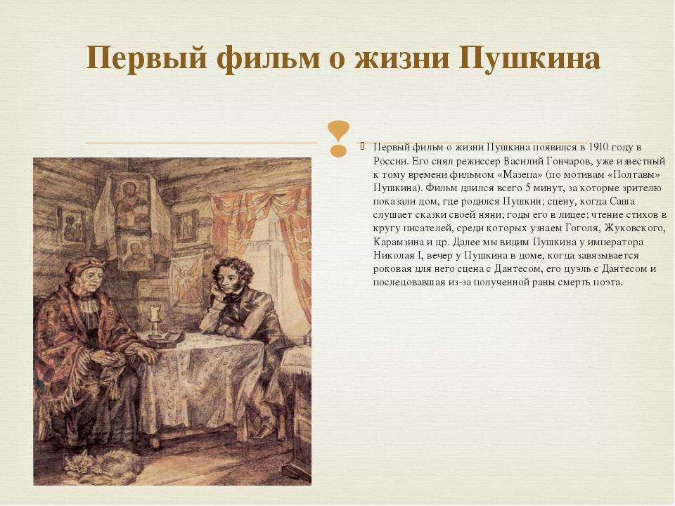 Первый фильм о жизни Пушкина появился в 1910 году в России. Его снял режиссер...